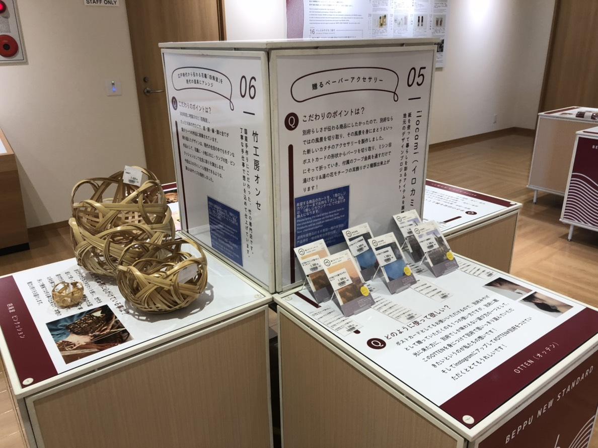 ベップニュースタンダードが買えるお店 〜海地獄 SHOP REN〜