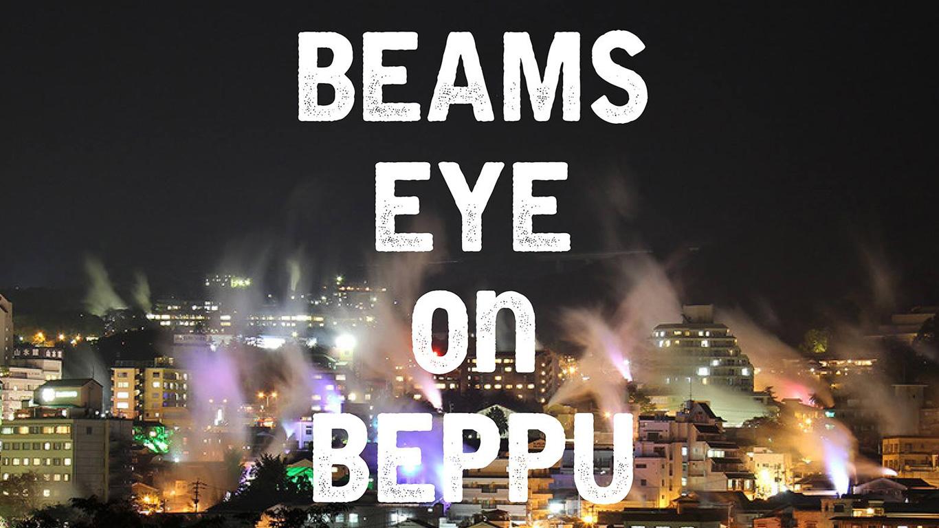 """""""あたらしいみやげもの""""を作る「BEAMS EYE on BEPPU」第2弾がスタート!@ビームス ジャパン (新宿)"""